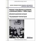Народы стран Балтии в условиях сталинизма (1940-е - 1950-e годы): документированная история.