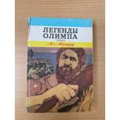 Легенды Олимпа. В двух книгах. Герои