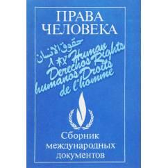 Права человека. Сборник международных документов (L)