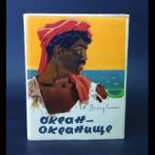 Океан - океанище (L)