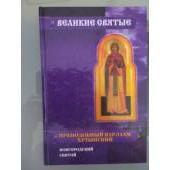 Преподобный Варлаам Хутынский, новгородский святой