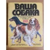 Ваша собака: Практическое руководство по выбору и уходу за собакой