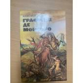 Графиня де Монсоро (комплект из 2 книг). Книга 2