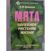 Мята. Целебное растение жизни