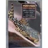 Энциклопедия аквариумных рыб