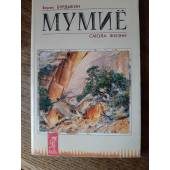Мумие-смола жизни.Золотой ус.Растения силы и здоровья. 3 книги