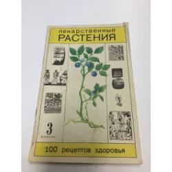 Лекарственные растения. Сто рецептов здоровья