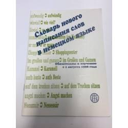 Словарь нового написания слов в немецком языке