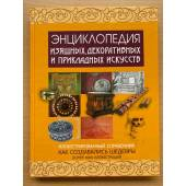 Энциклопедия изящных, декоративных и прикладных искусств