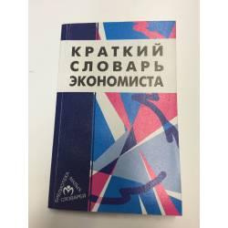Краткий словарь экономиста.Карманный формат
