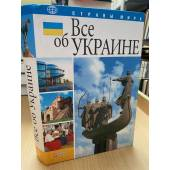 Все об украине