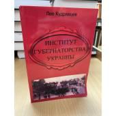 Институт Губернаторства Украины