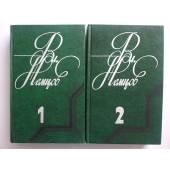 Избранные произведения в 2х томах