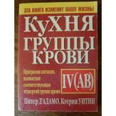 Кухня группы крови IV(АВ),кухня группы крови III(B),группа крови III(B),продукты,напитки,пищевые добавки-3 книги