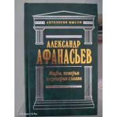 Мифы, поверья и суеверия славян