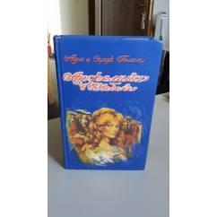 Анжелика в Квебеке. Роман в 2х томах в одной книге