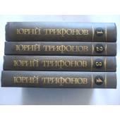 Ю. Трифонов. Собрание сочинений в 4-х томах