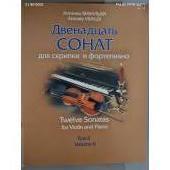 Двенадцать сонат для скрипки и фортепиано