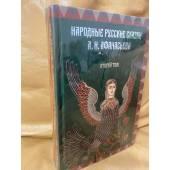 Народные русские сказки А.Н.Афанасьева. Комплект из 2-х книг