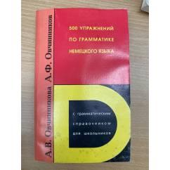 500 упражнений по грамматике немецкого языка