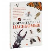 Поразительные насекомые. Книга про подземных математиков, мастеров блефа, дружных кочевников, зомби