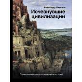 Исчезнувшие цивилизации: взаимосвязь культур и парадоксы истории |