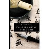 Восток. Культура Китая и Японии