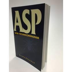 ASP. Web-профессионалам