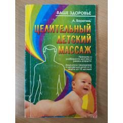 Целительный детский массаж