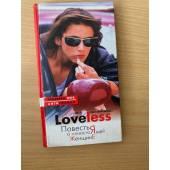 LoveLess. Повесть о ненастоящей женщине