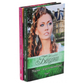 Мария - королева интриг (комплект из 2 книг)