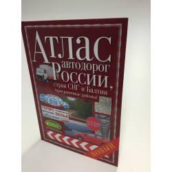 Атлас автодорог России,стран СНГ и Балтии