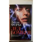 Лед Бомбея : Роман