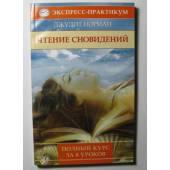 Чтение сновидений. Полный курс за 8 уроков