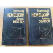 Практический немецкий / Praktisches deutsch (комплект из 2 книг)