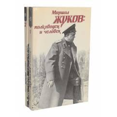Маршал Жуков: полководец и человек (комплект из 2 книг)