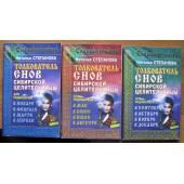 Толкователь снов сибирской целительницы в 3-х книгах.