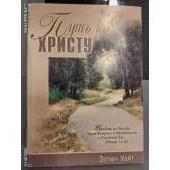 Путь ко Христу