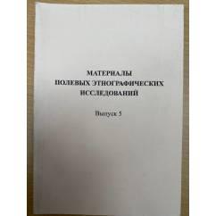 Материалы полевых этнографических исследований. Выпуск 5