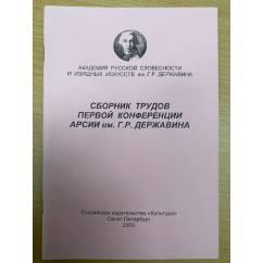 Сборники трудов 1-4,7,8,10,12-14 конференции АРСИИ им. Г. Р. Державина