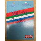 Беларусь и Россия. 2006