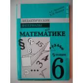 Дидактические материалы по математике. 6 класс