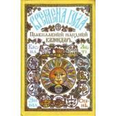 Времена года : Православный нар. календарь : [Праздники. Жития. Приметы. Обычаи. Обряды. Молитвослов