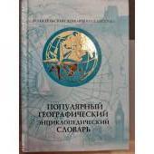 Популярный географический энциклопедический словарь.