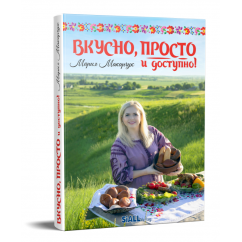 Вкусно, просто и доступно с Марией Макарчук. Авторская книга