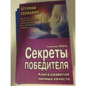 Секреты победителя. Книга развития личных качеств.