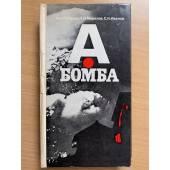 А-бомба