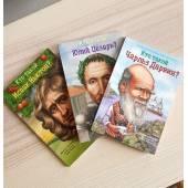 Набор иллюстрированных биографий для детей (Дарвин, Цезарь, Ньютон)