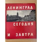 Ленинград сегодня и завтра