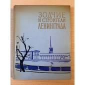 Зодчие и строители Ленинграда